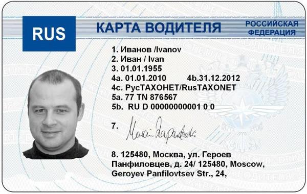 карта водителя, тахограф